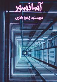 دانلود کتاب آسانسور