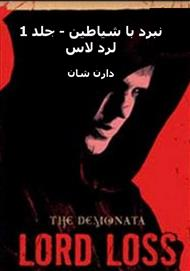 دانلود کتاب لرد لاس (نبرد با شیاطین) - جلد 1