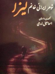 دانلود کتاب شوهر ایرانی خانم لیزا