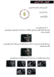 دانلود کتاب آموزش دورجنبانی - تله کینزی