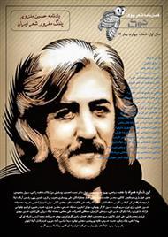 دانلود فصلنامه شعر چوک - شماره چهارم - یادنامه حسین منزوی