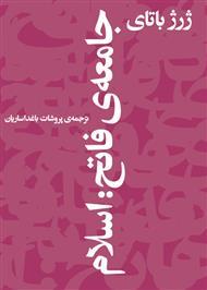 دانلود کتاب جامعه ی فاتح: اسلام