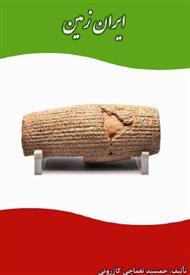 دانلود کتاب ایران زمین
