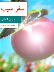 دانلود کتاب سفر سیب