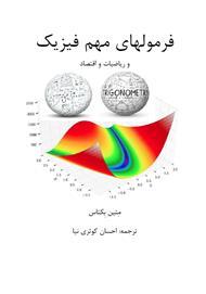 دانلود کتاب فرمول های مهم فیزیک، ریاضیات و اقتصاد