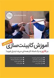 دانلود کتاب آموزش کابینت سازی