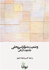 دانلود کتاب چارچوب ارزیابی دموکراسی محلی