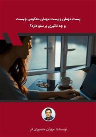 دانلود کتاب پست مهمان و پست مهمان معکوس چیست و چه تاثیری بر سئو دارد؟