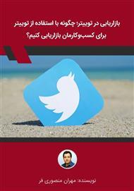 دانلود کتاب بازاریابی در توییتر؛ چگونه با استفاده از توییتر برای کسب و کارمان بازاریابی کنیم؟