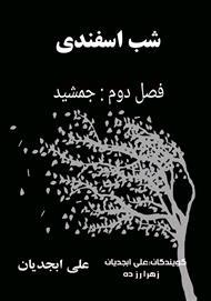 دانلود کتاب صوتی شب اسفندی - فصل دوم