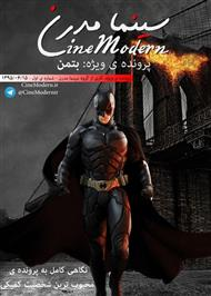 دانلود مجله سینما مدرن - شماره اول: بتمن