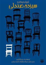 دانلود کتاب سیزده صندلی