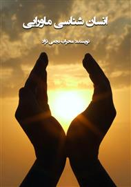 دانلود کتاب انسان شناسی ماورایی