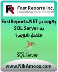 دانلود کتاب چگونه در FastReports.NET به SQL Server متصل شویم؟