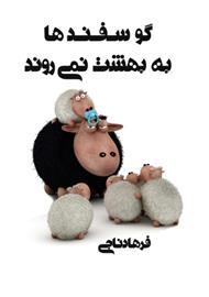 دانلود کتاب گوسفند ها به بهشت نمی روند