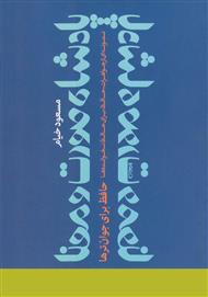 دانلود کتاب پادشاه صورت و معنا: نمونهای از جواهرات حافظ برای حافظ نخواندهها