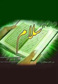 دانلود کتاب لغتنامه قرآنی سلام