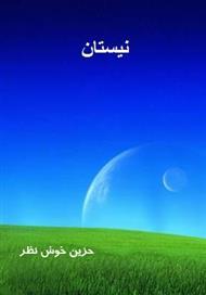 دانلود کتاب نیستان