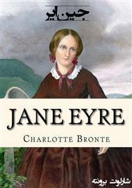 دانلود کتاب صوتی جین ایر