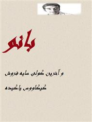 دانلود کتاب بانو و آخرین کولی سایه فروش - مجموعه شعر