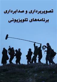 دانلود کتاب تصویربرداری و صدابرداری برنامههای تلویزیونی