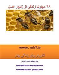 کتاب 48 مهارت زندگی از زنبور عسل
