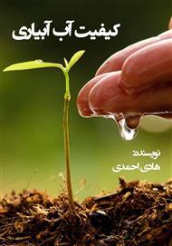 دانلود کتاب کیفیت آب آبیاری