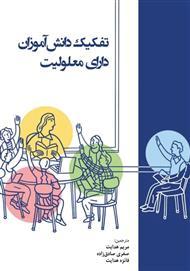 دانلود کتاب تفکیک دانش آموزان دارای معلولیت