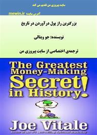 دانلود کتاب بزرگترین راز پول درآوردن در تاریخ