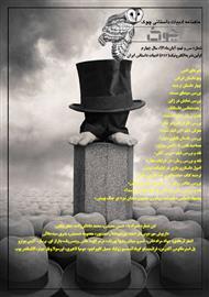 دانلود ماهنامه ادبیات داستانی چوک - شماره 39