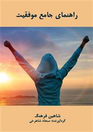 دانلود کتاب راهنمای جامع موفقیت
