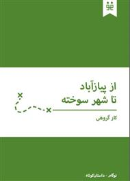 دانلود کتاب از پیاز آباد تا شهر سوخته