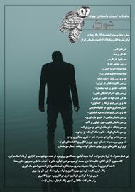 دانلود ماهنامه ادبیات داستانی چوک - شماره 43