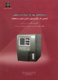 دانلود کتاب دستگاه های خودکار شمارنده سلولی