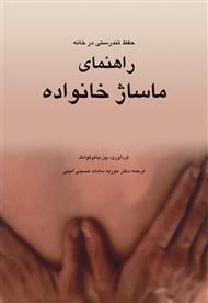 دانلود کتاب راهنمای ماساژ خانواده