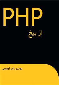 دانلود کتاب PHP از بیخ