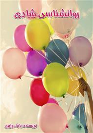 دانلود کتاب روانشناسی شادی