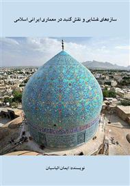 دانلود کتاب سازههای غشایی و نقش گنبد در معماری ایرانی اسلامی