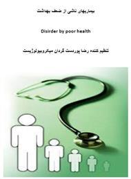 دانلود کتاب بیماری های ناشی از ضعف بهداشت