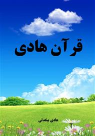 دانلود کتاب قرآن هادی