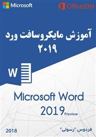 دانلود کتاب آموزش مایکروسافت ورد 2019