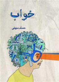 دانلود کتاب خواب - مجموعه شعر