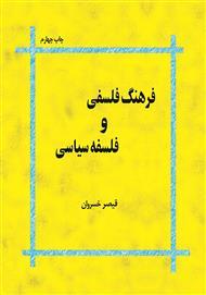 دانلود کتاب فرهنگ فلسفی و فلسفه سیاسی