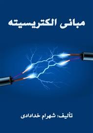 دانلود کتاب مبانی الکتریسیته