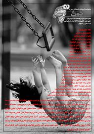 دانلود ماهنامه ادبیات داستانی چوک - شماره 120
