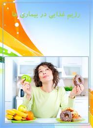 دانلود کتاب رژیم غذایی در بیماری ها