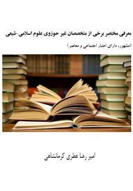 دانلود کتاب معرفی مختصر برخی از متخصصان غیر حوزوی علوم اسلامی - شیعی