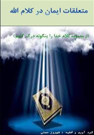 دانلود کتاب متعلقات ایمانی در کلام الله