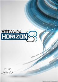 دانلود کتاب آموزشی VMware Horizon View 8