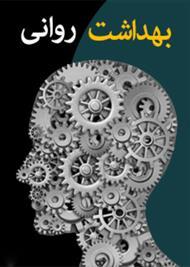 دانلود کتاب بهداشت روانی